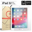 新型10.2インチ iPad7[第7世代] 9.7インチiPad6[第6世代 A1893, A1954]にも対応[強化ガラス画面保護フィルム/アンチグレアVer.]iPad 2019用フィルム ipad5[第5世代 A1822, A1823]ipad pro 10.5 スクリーン保護 mini4 Air2/Air pro 9.7 タッチし易い pro11 マット 反射防止