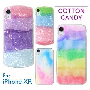 【iPhoneXR ケース】きらきら シェル ラメ 大人 可愛い おしゃれ グリッター Glitter ソフト ケース iphoneケース iphonexr アイフォンxrケース アイホン ケース カラフル アイフォンXR iphone10R 2018 iphonxr