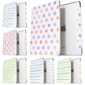 【デザインケース】水彩風 水玉 iPad Air4 ケース ipad ケース 第8世代 10.2インチ iPad8 ケース 可愛い 2019 9.7インチ 2018 ipad ケース 第6世代 ipad ケース 9.7 ipad mini5 ケース ipadmini ケース 三つ折り保護カバー 軽量 ipad ケース 可愛い ipad 9.7インチ カバー