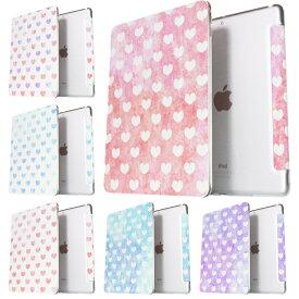 【デザインケース】水彩風 ハート カラフル 10.2インチ iPad7 2019 9.7インチ 9.7インチiPad 2018 ケース 第6世代 A1893 A1954 iPad 2017 A1822 A1823 ipad mini4 mini5 ケース アイパッド6 カバー 三つ折り保護カバー 軽量 ipad6 おしゃれ カバー アイパッド 可愛い
