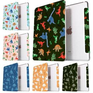 【8月1日は最大P18.5倍】【デザインケース】恐竜 イラスト iPad Air4 ケース ipad ケース 第8世代 10.2インチ iPad8 ケース 可愛い 2019 9.7インチ 2018 ipad ケース 第6世代 ipad ケース 9.7 ipad mini5 ケース ipa