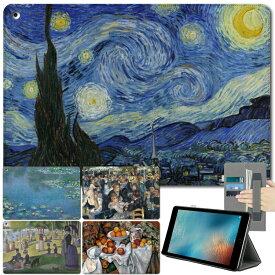 【絵画 iPad ケース】睡蓮 iPad Air4 ケース 10.2インチ iPad ケース 2021 ipad ケース 第9世代 10.2インチ iPad9 ケース 可愛い 9.7インチ iPad 2018 ケース ipad 第6世代 iPad Pro 11インチ ipad mini5 ケース アイパッド6 カバー ipad9.7 ケース おしゃれ ipad10.5 ケース