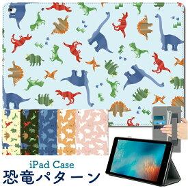 【恐竜柄 iPad ケース】恐竜 かわいい ケース iPad Air4 ケース 2020 ipad ケース 第8世代 10.2インチ iPad8 ケース 可愛い 9.7インチ iPad 2018 ケース ipad 第6世代 iPad Pro 11インチ ipad mini5 ケース ipad6 カバー ipad 9.7 ケース おしゃれ 10.5 男の子 子ども 女の子