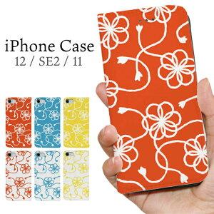 【iPhone 手帳型ケース】組みひも 花 和風 かわいい フリップケース iphone12 ケース 手帳型 iPhone12 mini カバー 可愛い iPhone11 ケース 手帳 iphone12 pro ケース iphone se ケース 第2世代 手帳型 可愛い iPh