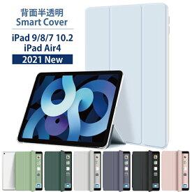 2021 新型 10.2インチ iPad ケース 第9世代 2020 iPad Air 第4世代 ケース 10.9インチ 10.2インチ ipad ケース 第8世代 iPad 2020 スマートカバー オートスリープ スタンド 三つ折り保護カバー 軽量 ipad Air4 クリア カバー アイパッド ケース ipad air4 ケース かわいい
