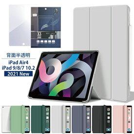 【ガラスフィルム付き】iPad mini6 ケース 2021 iPad 10.2インチ 第9世代 2020 iPad Air 第4世代 ケース 10.9インチ 10.2インチ ipad ケース 第7世代 スマートカバー オートスリープ スタンド 三つ折り保護カバー 軽量 ipad Air4 クリア カバー ipad air4 ケース かわいい