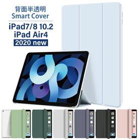 2020 新型 iPad Air 第4世代 ケース 10.9インチ 10.2インチ iPad ケース 第8世代 10.2インチ ipad ケース 第7世代 iPad 2019 スマートカバー オートスリープ スタンド 三つ折り保護カバー 軽量 ipad Air4 クリア カバー アイパッド ケース ipad air4 ケース かわいい