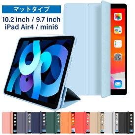 新型 iPad mini6 ケース 2021 10.2インチ iPad ケース 第9世代 2020 iPad Air 第4世代 ケース 10.2インチ ipadケース 第8世代 iPad 2019 スマートカバー 9.7 iPad 第6世代 ケース ipad air4 カバー アイパッド7 三つ折り保護カバー 軽量 ipad 10.2 ケース おしゃれ カバー