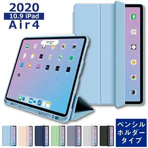ペンシル収納【2020 iPad Air 第4世代 カバー】10.9インチ シリコン ケース ペンシルホルダー 付き ipad air 4 ケース 2020 薄型軽量 傷防止 三つ折りスタンド Apple iPad Air 10.9 iPad カバー 2020 10.9インチ
