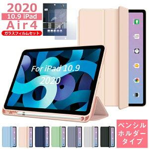 【ガラスフィルムセット】 ペンシル収納 2020 iPad Air 第4世代 カバー シリコン ケース ペンシルホルダー 付き ipad air 4 ケース 2020 Apple iPad Air 10.9 iPad カバー 2020 10.9インチ 第4世代 カバー A2316 A23
