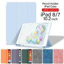 【ペンシル収納】新型10.2インチiPadケース 10.2インチiPad 2019 ケース 第7世代(A2197, A2200, A2198) iPad 2019 スマートカバー ケース iPad ケース アイパッド7 カバー 三つ折り保護カバー 軽量 ipad7 ipad 10.2 ケース おしゃれ カバー アイパッド ケース