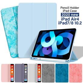 【ペンシル収納】iPad Air4 ケース 2020 新型10.2インチ iPad ケース 第8世代 10.2インチ ipad ケース 第7世代 (A2197, A2200, A2198) iPad 2019 スマートカバー ケース iPad ケース アイパッド7 カバー 三つ折り保護カバー 軽量 ipad7 ipad 10.2 ケース おしゃれ カバー