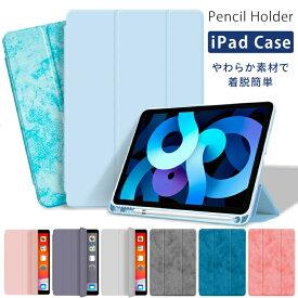 【ペンシル収納】iPad Air4 ケース 2021 新型10.2インチ iPad ケース 第9世代 10.2インチ ipad ケース 第8世代 A2197, A2200, A2198 iPad 2019 スマートカバー iPad ケース ペン収納 アイパッド7 カバー 三つ折り保護カバー 軽量 ipad7 ipad 10.2 ケース おしゃれ カバー