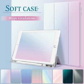 【ペンシル収納】かわいい グラデーションカラー 新型 2021 10.2インチ iPad ケース 第9世代 2020 iPad Air 第4世代 ケース 10.9インチ 10.2インチ ipad ケース 第7世代 iPad オートスリープ スタンド 三つ折り保護カバー 軽量 ipad Air4 クリア アイパッド9 ipad9 カバー