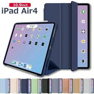 軽量 取り付け簡単【2020 iPad Air 第4世代 カバー】10.9インチ シリコン ケース ipad air 4 ケース 2020 薄型軽量 傷防止 三つ折りスタンド Apple iPad Air 10.9 iPad カバー 2020 10.9インチ 第4世代 カバー A2316