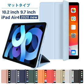 2020 新型 iPad Air 第4世代 ケース 10.2インチ iPad ケース 第8世代 10.2インチ ipadケース 第7世代 iPad 2019 スマートカバー 9.7インチ iPad 第6世代 ケース ipad air4 カバー アイパッド7 カバー 三つ折り保護カバー 軽量 ipad8 カバー ipad 10.2 ケース おしゃれ カバー
