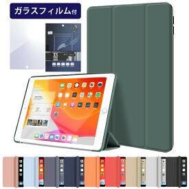【iPad ガラスフィルム付】10.9 iPad Air 第4世代 カバー 2021 新型 10.2インチ iPad ケース 第9世代 10.2インチ 保護フィルム ipad ケース 第8世代 iPad 2019 スマートカバー iPad 第6世代 ケース アイパッド7 カバー 三つ折り保護カバー ipad8 フィルム ipad 10.2 ケース