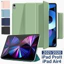 ipad mini6 ケース \マグネットケース/ 2020 iPad air4 ケース ipad pro 11インチ ケース mini 6 カバー ipad air4 …