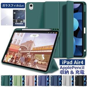 【ガラスフィルム付】【ペンシル収納】iPad Air4 ケース 2020 新型10.9インチ iPad ケース スマートカバー ケース iPad ケース Apple iPad Air 10.9 Apple iPad ipad air 4 ケース 2020 10.9インチ 第4世代 カバー 三