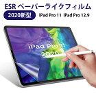 《ペーパーライクフィルム》2020 iPad Pro 11インチ 2020 iPad Pro 12.9インチ iPad 2020 ipad pro 11 ipad pro 12.9 スクリーン保護 タッチし易い ipad pro11インチ ipad pro12.9インチ 保護フィルム Apple Pencil 対応 ペーパーライクな書き心地 紙