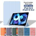 【ペンシル収納】iPad Air4 ケース 2020 新型10.2インチ iPad ケース 第8世代 10.2インチ ipad ケース 第7世代 (A219…