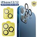 【iPhone13/12 レンズカバー】2021 新型 iPhone13 ガラスフィルム iphone13 pro カメラ レンズ 保護フィルム 指紋防止…