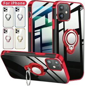 \2020年 iphone12 ケース/iphone12 pro ケース 可愛い iphone11 ケース クリア iPhone リングケース iphone12 mini ケース シンプル iphone 11 ケース おしゃれ iphone xr ケース かわいい iphone12 カバー iphonexr カバー iphone12 pro max ケース リング iphone8 ケース