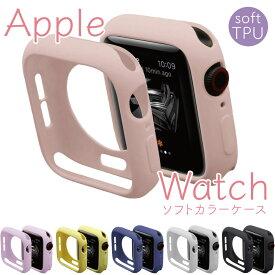 アップルウォッチ 保護ケース apple watch カバー くすみカラー 38mm 40mm 42mm 44mm applewatch ケース カラフル シンプル おしゃれ アップル ウォッチ 傷防止 se series 3 tpu ソフト 6