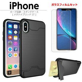 ガラスフィルムセット【iphone xr ケース】【iphonexケース】【iphonexrカバー】iphone x iPhone7 iPhone8 ケース カバー Plus iPhone 2層 ハイブリッド 構造 衝撃 吸収 アイフォン カード 収納 背面 スタンド おしゃれ シンプル かっこいい iphone xs max