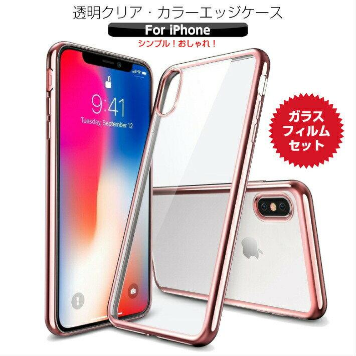 [ガラスフィルムセット]iPhone x ケース iPhone8 ケース iphone7ケース iPhone X カバー シリコン iphone xs max ケース ソフトケース iPhone7 iphone8 plus ケース TPU キズ防止 メッキ加工 iPhone8ケース 耐衝撃 超薄 カメラ保護