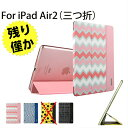 【ネコポス☆送料無料】【iPad Air2ケース】三つ折りタイプ クリア 「無段階スタンド機能」 自動スリープ 軽量 スリム 傷つけ防止 ケース