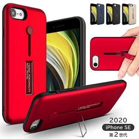 【12月1日限定ポイント最大19倍】【2020 新型 iPhoneSE ケース 】 iPhone SE2 ケース 【リング付き キックスタンド付き】 iPhoneケース 耐衝撃スマホケース スマホカバー 2層ハイブリッド構造 衝撃吸収 スタンド スマホリング機能 ストラップホール シンプル おしゃれ iPhone