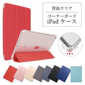 【iPad 9.7inch 2017/2018】【iPad mini5 対応】[KAKU iPadケース]ipad 第6世代 ケース A1893 A1954 iPad 2018 ケース ipad6 カバー ipad6 ケース iPad5 第5世代 A1822 A1823 ipad mini5 ケース アイパッド ソフトシリコン クリア オートスリープ 9.7インチ ipad air KAKU