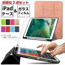新型10.5インチiPad Air(第 3 世代)2019【アップルペンシル収納可能/保護フィルムセット】9.7インチ ipad 第6世代 ケ…