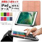 新型10.5インチiPad Air(第 3 世代)2019【アップルペンシル収納可能/保護フィルムセット】9.7インチ ipad 第6世代 ケース ipad6 カバー ipad6 ケース ソフトTPU iPad 2018/2017 ケース ipad5 第5世代 ケース Air2/Air/Pro 10.5/Air3【ipad air3ケース/ipad air 2019 ケース】