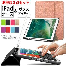 新型 iPad 10.2インチ 第7世代 【アップルペンシル収納可能/保護フィルムセット】10.5インチiPad Air(第 3 世代)2019 9.7インチ ipad 第6世代 ケース ipad6 カバー ipad6 ケース ソフトTPU iPad 2018/2017 ケース ipad5 第5世代 ケース Air2/Air/Pro 10.5/Air3