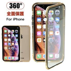 iPhone XR ケース iPhone X ケース iPhone XS ケース iPhone XS Max ケース iPhone7 iPhone8 7Plus 8Plus ケース 360°全面保護ケース 全面ガラスケース マグネット装着 アルミバンパー iphoneケース スマホケース アイフォンケース