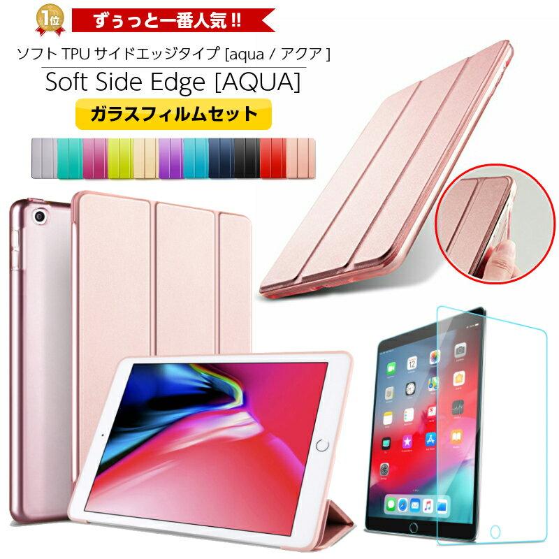 2018年春モデル9.7インチiPad6[第6世代 A1893, A1954]にも対応 新型 iPad ケース ipad6 カバー ipad6 ケース ソフトTPUサイドエッジ iPad 2017 ケース iPad5[第5世代 A1822, A1823]iPad mini4 ケース iPad Air2/Air ケース Pro10.5/Pro9.7 ソフトタイプ tpu