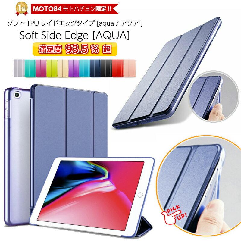 iPad 2018 ケース ソフトTPUサイドエッジ iPad Air2 ケース iPad Air ケース iPad ケース アイパッド6ケース[第5世代 A1822, A1823]保護カバー 軽量・薄型 2018年春モデル新型9.7インチiPad[第6世代 A1893, A1954]にも対応しています ipad6 カバー ipad6 ケース AQUA