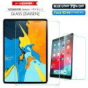 新型 iPad 10.9 Air4 保護フィルム 10.2インチ iPad 第8世代 保護フィルム ipad8 保護フィルム 9.7インチ iPad6 保護…