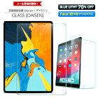 新型 10.2インチ iPad 第7世代 9.7インチiPad6[第6世代 A1893, A1954]にも対応[強化ガラス画面保護フィルム/ブルーライトカットVer.]iPad 2018用フィルム iPad 2017 フィルム iPad pro 10.5 スクリーン保護 mini4 Air2/Air pro 9.7 眼に優しく貼リ易くタッチし易い pro11