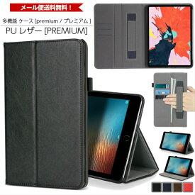 2019年新型 ipad 10.2 インチ 第7世代 ipad air3 ケース 10.5【プレミアムPUレザー保護カバー】ipad pro 10.5 ケース iPad 2018 ケース 9.7インチ iPad6 第6世代 A1893 A1954/iPad5 第5世代 A1822 A1823 ハンドストラップ/カード収納ポケット/スタンド/オートスリープ