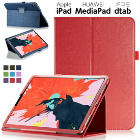 【Apple iPad用】【HUAWEI MediaPad用】スタンドレザーケース/カバー Apple[2018/2017 iPad 9.7][iPad Pro 11/10.5][iPad Air2/Air][iPad mini4/3/2] MediaPad[mediapad m5 ケース][M3 Lite 10 WP/dtab d-01K][M3 Lite 10][M3 Lite 8.0インチ][M3 8.4インチ/dtab d-01J]