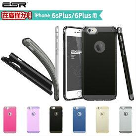 【在庫限り!】iphone 6 plus case ケース iphone6 6s スマホ スマホケース カバー ハード ソフト アイフォン アイフォン6 red silver gold black pink レッド ゴールド シルバー ピンク オシャレ かわいい ESR
