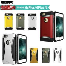【在庫限り!】iPhone6Plus iPhone6sPlus iPhone6plus iPhone6splusケース 耐衝撃 スマホケース アイフォン6プラス 6sプラスケース アイフォン6plus 6splusケース スマホカバー 携帯ケース iPhone6 plus/6s plusケース ESR