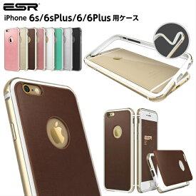 【在庫処分特価・在庫限り】iphone6 ケース iphone6s ケース iphone6s ケース かわいい iphone6s ケース ブランド iphone6s iphone6s plus iphone6splus ケース iphone6splus ケース 可愛い iphone6s ケース おしゃれ iphone6s バンパー レザーケース ESR