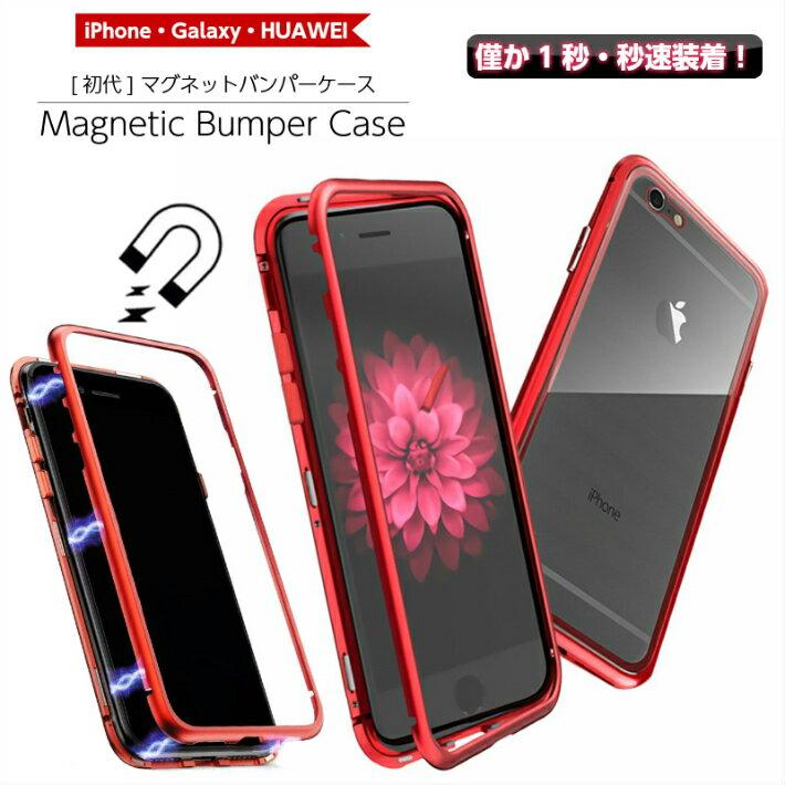 【訳あり・在庫処分特価】[マグネットバンパーケース]iphone x ケース iPhone8 ケース iphone8plus ケース iphone7ケース iphone7 plus ケース[アルミバンパー/ガラス背面パネル/ワイヤレス充電]アイフォン8ケース[galaxy s9 ケース/huawei p20 lite ケース]iphone6s