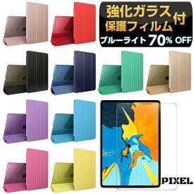 10.2インチiPad 2019 ケース 第7世代 A2197 A2200 A2198 ipad ケース 2018 9.7インチiPad 第6世代 A1893 A1954 スマートカバー 第5世代 A1822 A1823 iPad mini4 ケース iPad Air2 クリア iPad7 ケース Pro10.5/Pro9.7 ipad 第7世代 カバー 新型ipad pro 11インチ ケース 2017
