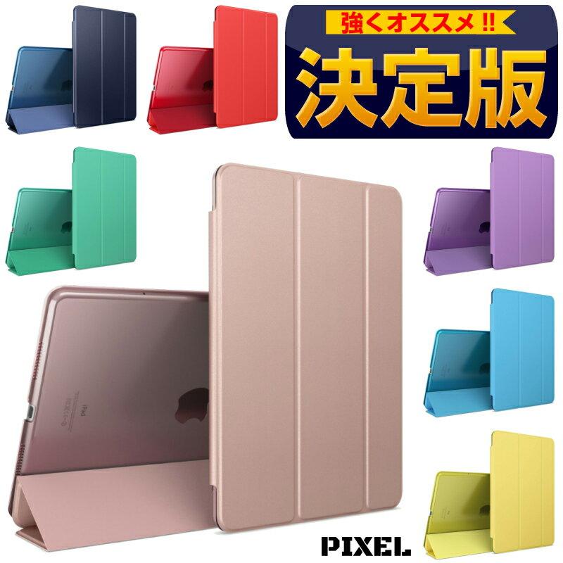 新型11インチiPad Proケース, 9.7インチiPad 2018 ケース 第6世代 A1893 A1954 iPad 2017 A1822 A1823 スマートカバー ケース iPad Air2 ケース アイパッド6 カバー 三つ折り保護カバー 軽量 ipad6 ipad 9.7 ケース おしゃれ ipad 9.7インチ カバー アイパッド ケース 9.7