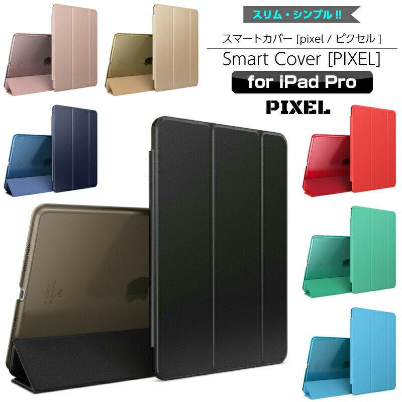 新型2019 iPad Air(第 3 世代)10.5 インチ ケース[A2152/A2123/A2153] 2018年 ipad pro 11 ケース[A1980/A2013/A1934] 2017 ipad pro 10.5 ケース[A1701/A1709] スマートカバー ipad pro 9.7 ケース 三つ折り保護カバー 半透明クリアバック 軽量・薄型タイプ PIXEL